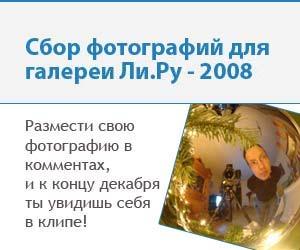 photo_liru (300x250, 14Kb)
