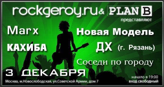 Афиша _03-12 (538x288, 228Kb)