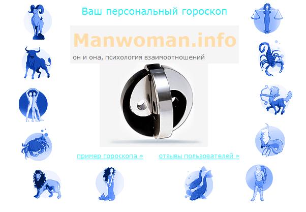 На сайте Manwoman.info тесты содержат около 40 вопросов. Пользователь получает обширный отчет примерно в одну страницу, перед прохождением теста можно посмотреть примеры психологических тестов.