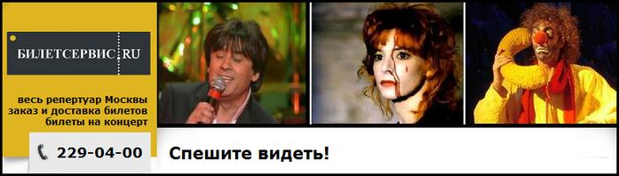 Компания BiletServis предлагает купить и заказать билеты в театр, на концерт, в цирк. Приобретайте билеты в театры Москвы - билеты в Ленком, билеты в Большой театр, а также билеты в Олимпийский, Кремль.