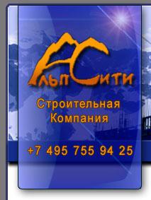 Строительная компания (213x283, 54Kb)