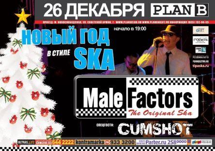 http://img1.liveinternet.ru/images/attach/c/0/36/863/36863928_malefactors_afisha2.jpg
