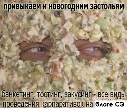 Мордой в салат фото