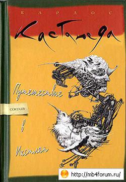 раздвоение.ру = razdvoenie.ru :: Лекции :: Кастанеда Карлос 1972 «Путешествие в Икстлан»