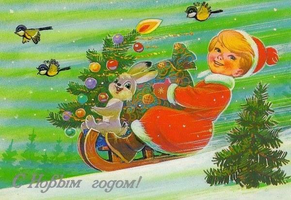 ...новогодних открыток.