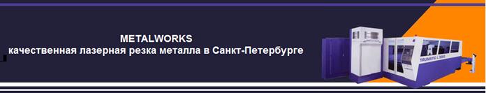 (812) 331-99-46 – Завод «METALWORKS» – лазерная резка металла в Санкт-Петербурге. Цены на лазерную резку в СПб можно узнать на нашем сайте.