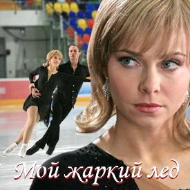 Видео гусевой и костомарова под песню о фортуна звезды на льду фото 147-267