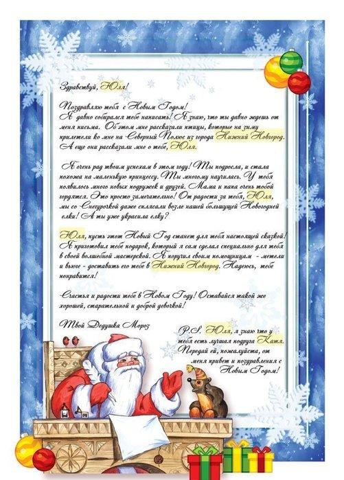 Письмо От Деда Мороза И Образец