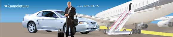 Статьи, такси в аэропорт, такси в Домодедово, такси в Шереметьего
