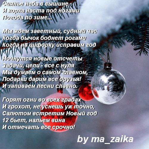 С новым годом by ma_zaika