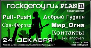 рокгерой24 (350x187, 43Kb)