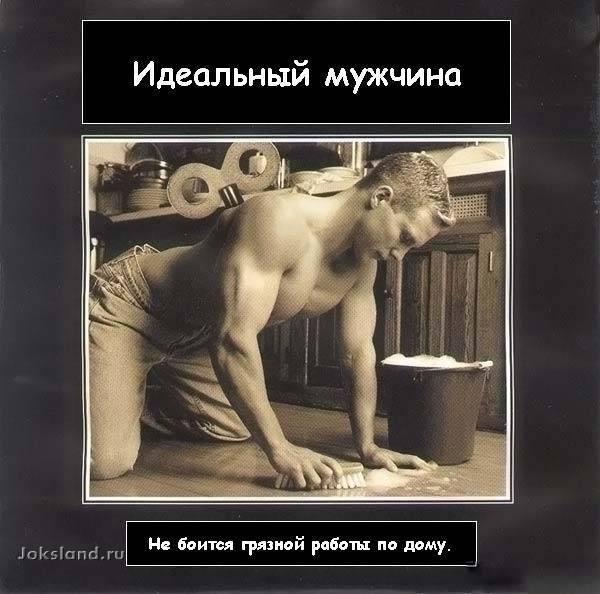 http://img1.liveinternet.ru/images/attach/c/0/37/629/37629066_idialnuyy_muzhchina_1.jpg