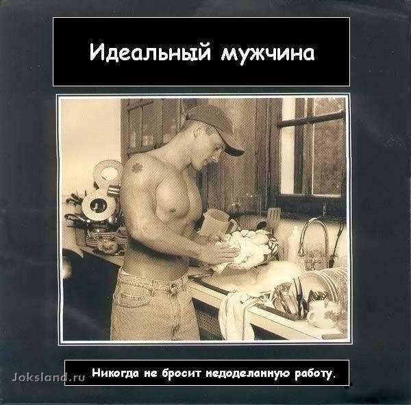 http://img1.liveinternet.ru/images/attach/c/0/37/629/37629083_idialnuyy_muzhchina_2.jpg
