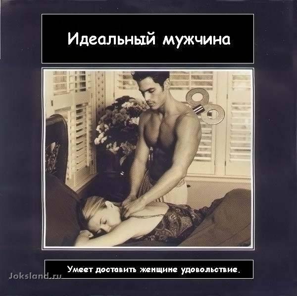 http://img1.liveinternet.ru/images/attach/c/0/37/629/37629098_idialnuyy_muzhchina_3.jpg