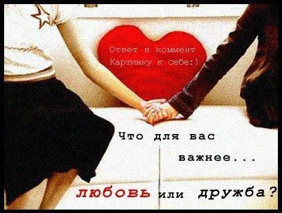 любовь или дружба (410x310, 35Kb)