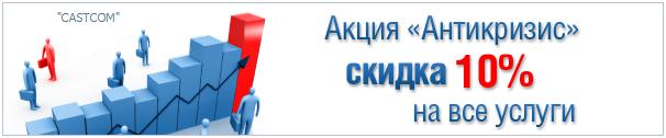 Компания CASTCOM предлагает услуги по поисковому продвижению интернет-сайта, а также по созданию интернет-сайта, созданию сайта визитки, корпоративного сайта, портала и редизайну сайта