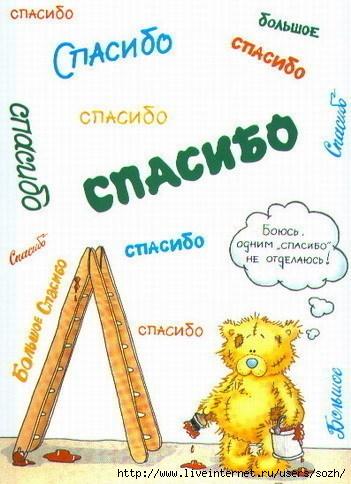 38015426_29934557_mishka_spasibo.jpg