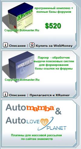 Рассылка по форумам, гостевым, блогам, парсер поисковых систем, программа для рассылки, для раскрутки, повышение ТИЦ и PR.