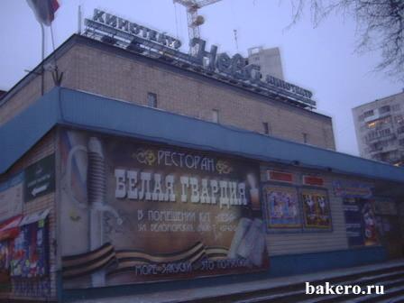 Кинотеатр Нева (станция метро Речной вокзал) Фото с сайта Bakero.ru