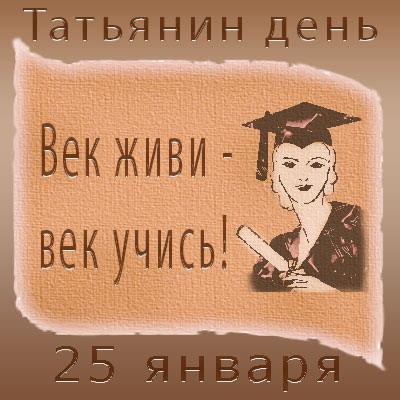 Tatjanin_den2 (400x400, 50Kb)