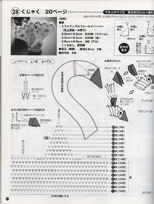Оригами модульное павлин, схема сборки.
