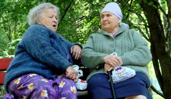 Старые бабульки
