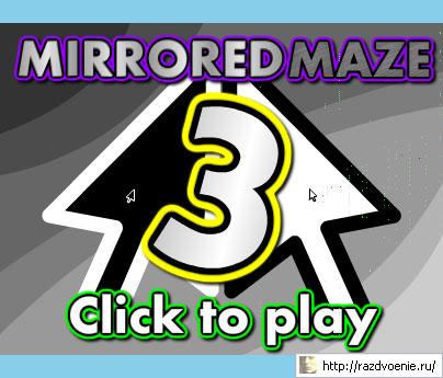Flash-игра «Mirrored Maze 3»