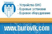 burovik_ooo (170x110, 10Kb)