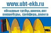 UBT (170x110, 5Kb)