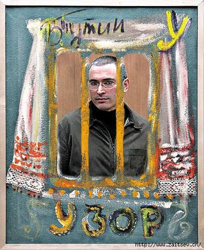 Михаил Ходорковский Узор Владимира Путина
