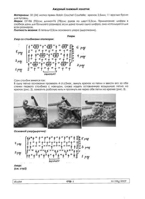 Ажурный пляжный халатик.перевод Diusha (Hobbyportal) .