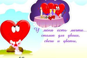 Поздравление на день в любовных любимой