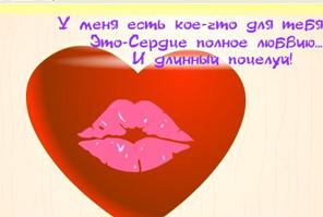 Открытки с поцелуями для мужчин