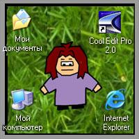 Я в компьютере (200x200, 40Kb)