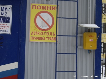 Алкоголь-причина травм Фото с сайта zaitsev.cn