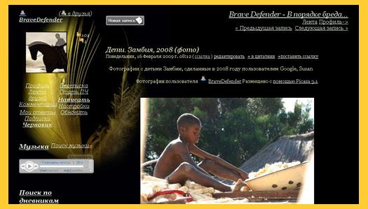 web-страница с фото