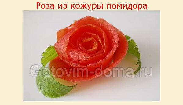 Карвинг из помидор пошаговое