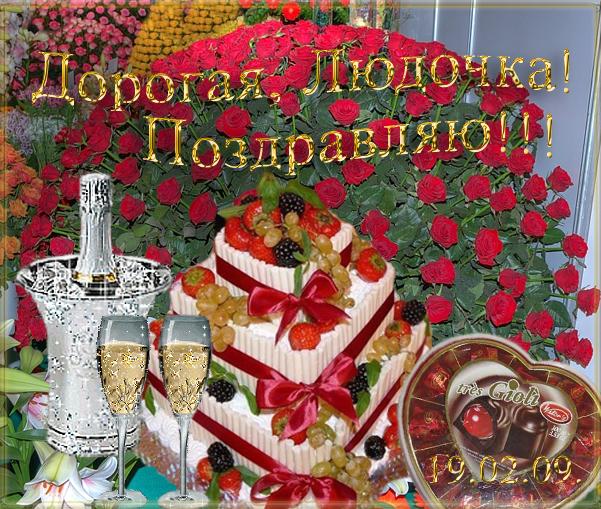 Людмилу с юбилеем 65 открытки 17