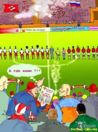 футбол локомотив спартак