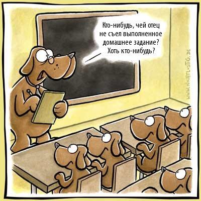 Комиксы про школу