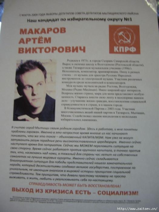 Муниципальные выборы Мытищи Артем Макаров Кандидат от КПРФ Фото с сайта zaitsev.cn