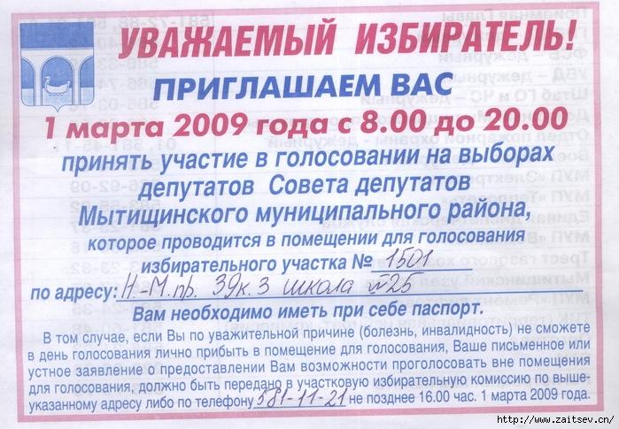 1 марта Выборы в Совет депутатов Мытищинского района Фото с сайта zaitsev.cn