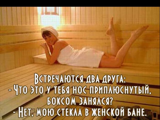 Фотоприколы в бане, бесплатные фото ...: pictures11.ru/fotoprikoly-v-bane.html