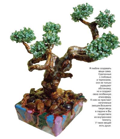 """Дерево счастья символизируeт удачу, и по утверждению специалистов  """"ФЕН-ШУЙ """" должно находиться в каждом доме. бонсай."""