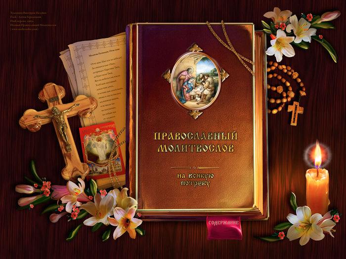 Молитвослов На Русском Языке Скачать Бесплатно - фото 9