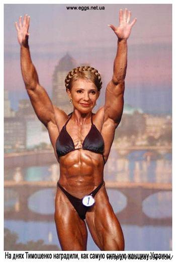Юлия Тимошенко -самая сильная женщина Украины