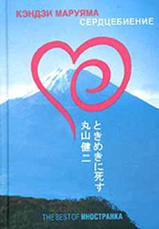 бук Maruyama3 (230x331, 27Kb)
