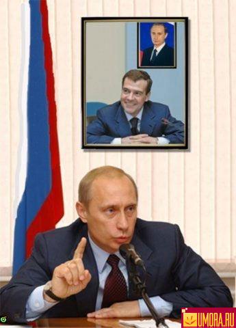 Путин-Медведев-Путин   46 КБ