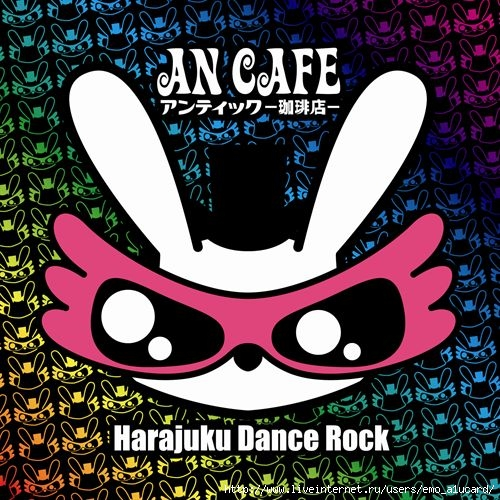 http://img1.liveinternet.ru/images/attach/c/0/41/133/41133779_An_Cafe__Harajuku_Dance_Rock.jpg
