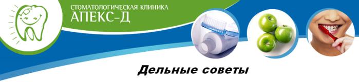 Стоматологическая клиника Апекс-Д. Химки (Куркино), м. Планерная. Лечение зубов, лечение кариеса, протезирование зубов, имплантанты.